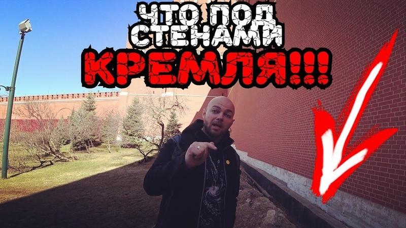 Мэр Москвы показал что под КРЕМЛЕМ Вместо урока истории