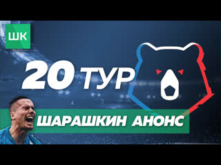 РПЛ Вернулась! АНОНС 20-го тура / ЗЕНИТ - ЛОКОМОТИВ / СПАРТАК - ДИНАМО и остальные