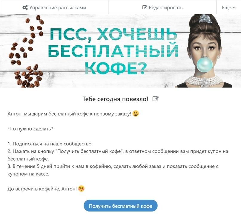 Оффер на подписку в рассылку за бесплатный кофе