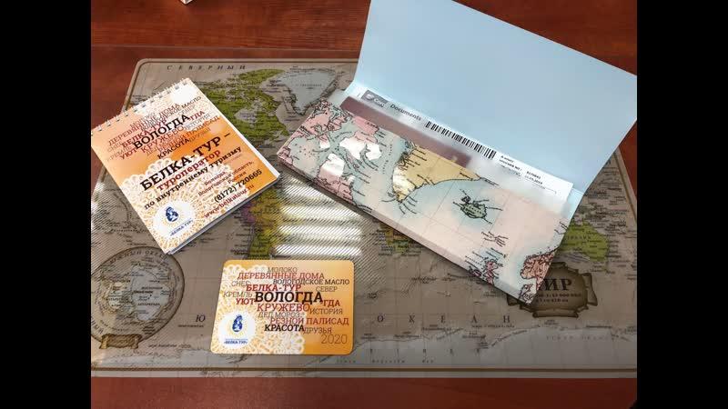 Розыгрыш папки для туристических документов
