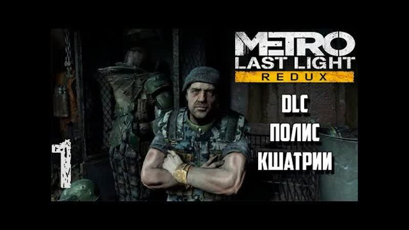 Metro Last Light DLC Кшатрии