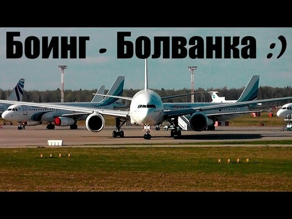 Вим Авиа Боинг 777 - Болванка :) VP-BIC Домодедово .