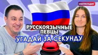 Угадай Хит ЗА 1 СЕКУНДУ | Русскоязычные певцы | Смотри радио | Угадай песню челлендж
