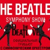 THE BEATLES SYMPHONY SHOW - 24 января 2020