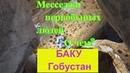 Магические месседжи первобытного человека/Петроглифы заповедника Гобустан/Баку