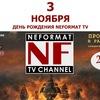 ДЕНЬ РОЖДЕНИЯ NEFORMAT.TV