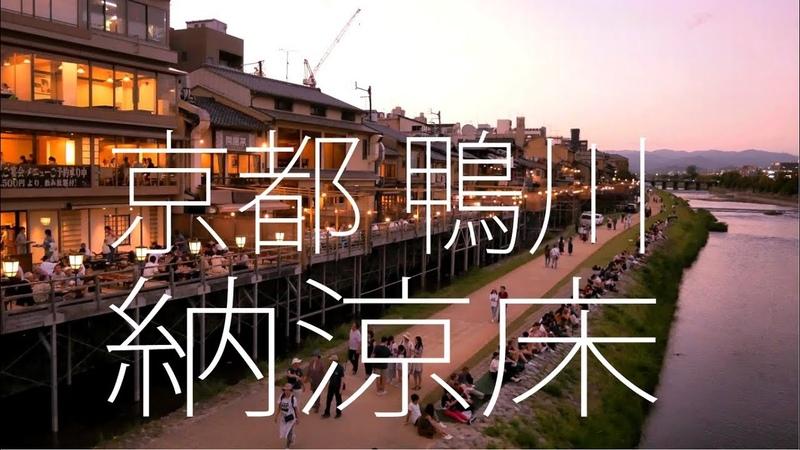 鴨川納涼床と先斗町 京都の夏
