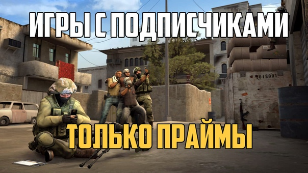 ИГРЫ С ПОДПИСЧИКАМИ | Counter-Strike: Global Offensive #67