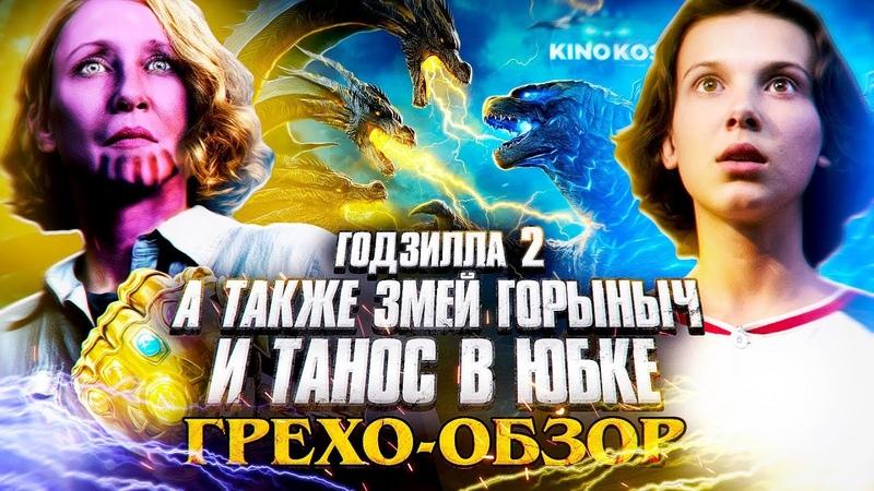 Грехо-Обзор Годзилла 2: Король монстров