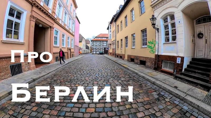 Жизнь в Берлине. Сравнение с Москвой. Интересные факты.