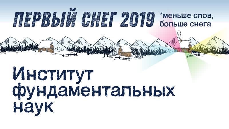 Первый снег 2019 ИФН