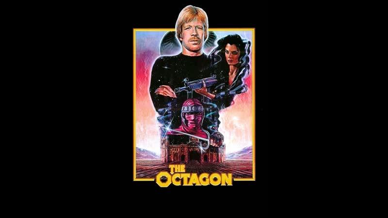 Октагон / Восьмиугольник 1980 Гаврилов VHS 1080p