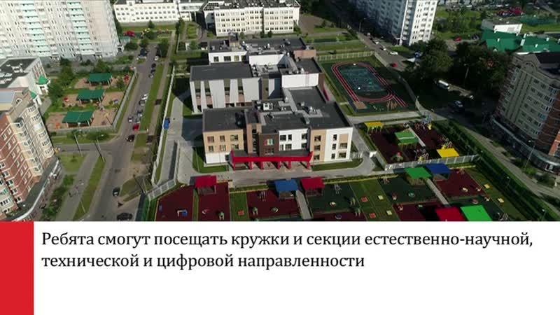 Открытие корпуса школы 2045