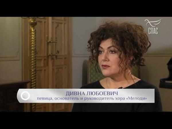 🔔Ди́вна Лю́боевич ◆ Косово — это Сербия!