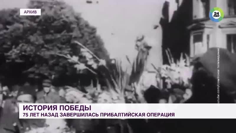 75 лет назад советские войска освободили Прибалтику