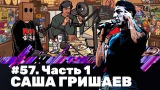 Саша Гришаев. Часть 1 Стендап Подкаст Патология Юмора 57