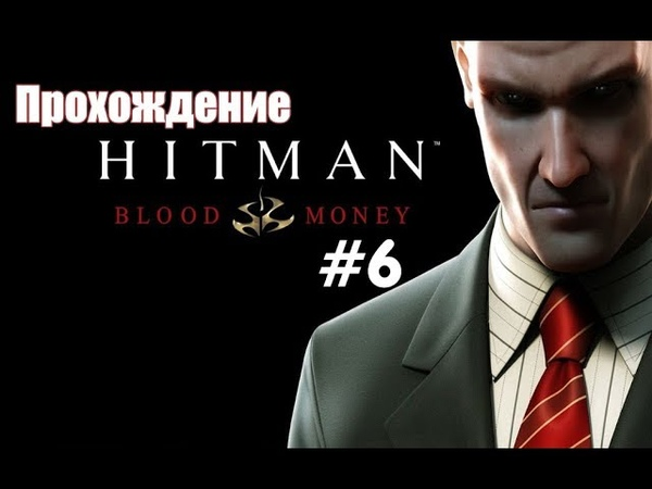 Прохождение Hitman Blood Money 6 Карточный домик Танец с дьяволом