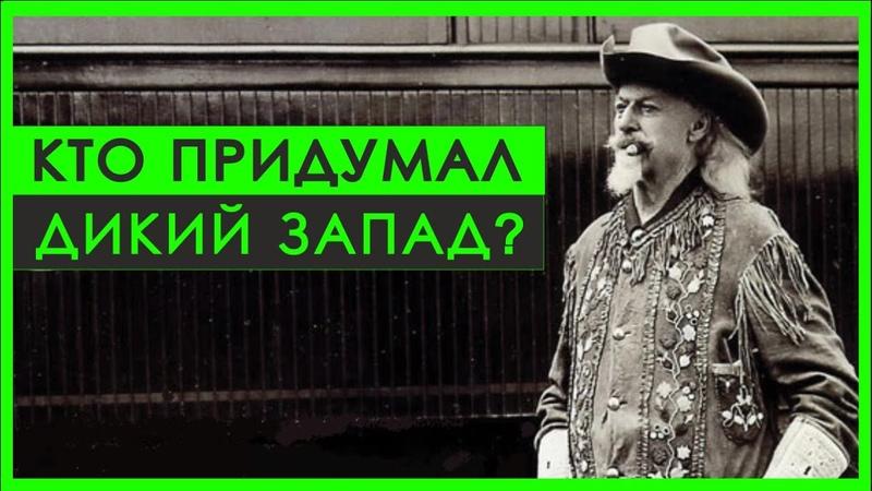 Кто придумал Дикий Запад? | Баффало Билл и история шоу Wild West