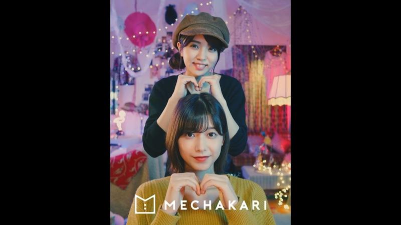 MECHA GIRLS TALK 39知ってる?篇 メチャカリ x 欅坂46
