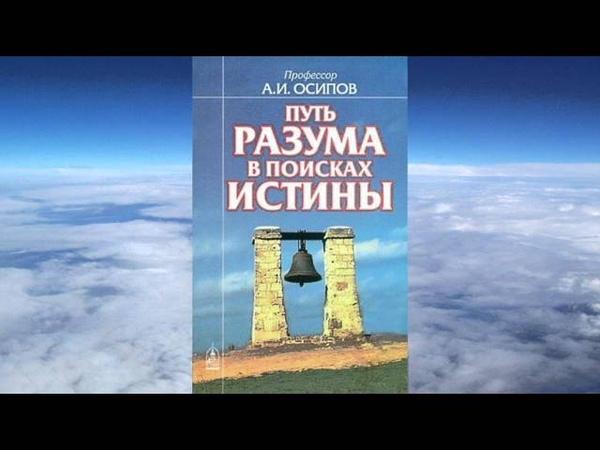 Ч 2 Алексей Ильич Осипов Путь разума в поисках истины