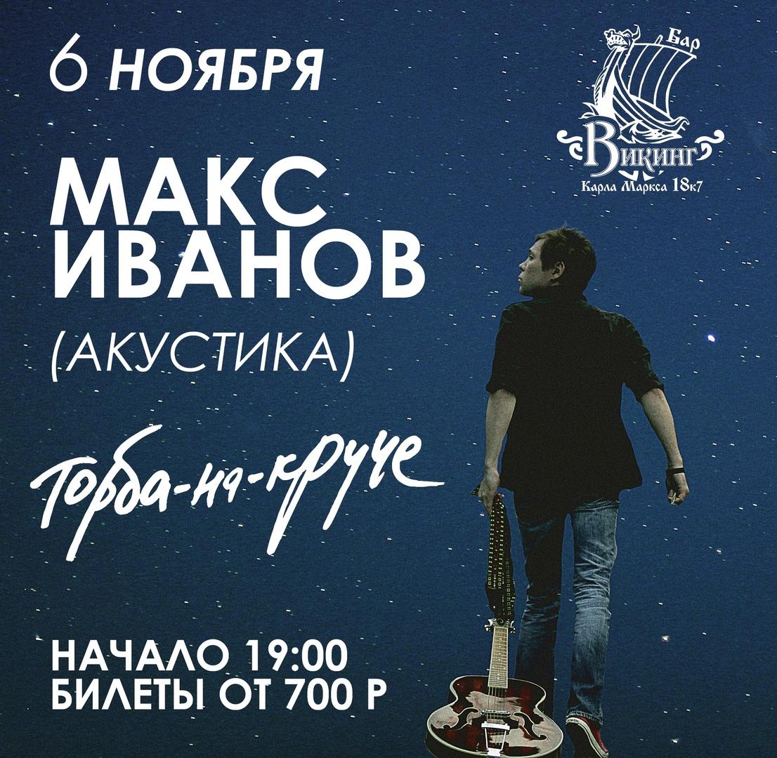 Афиша Омск 06.11. - Макс ИвАнов (Торба-на-Круче) / Омск