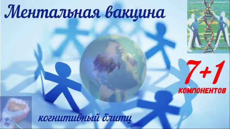Противовирус Ментальная вакцина 7 апреля 2020 г
