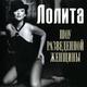 Лолита feat. Николай Басков - New York, New York
