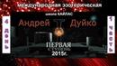 Первая ступень школы эзотерики Кайлас Андрея Дуйко 4день 1часть 2015 Домашний очаг №8