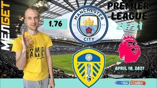 Манчестер Сити - Лидс Юнайтед прогноз  Manchester City - Leeds United