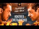 Бой года Кокляев vs Емельяненко мой любительский прогноз