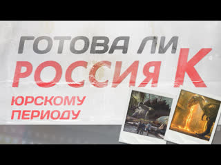 Готова ли Россия к новому Юрскому периоду