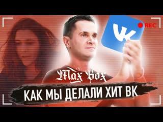 Ковальский Max Box - В покое. Как сделать хит ВК. Ковальский