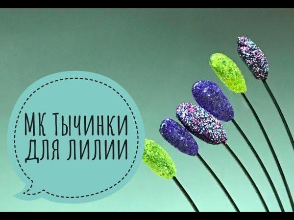 МК Тычинки для лилии. Тычинки. Тычинки для цветов.