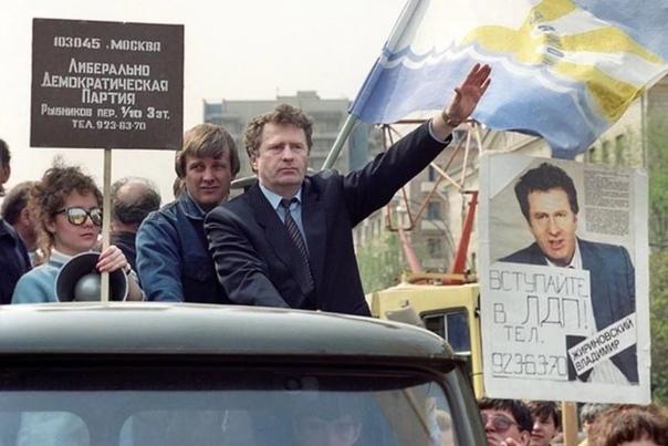 Демонстрация ЛДП Либеральнодемократическая партия Советского Союза, 1990 год, Сокольники... Как вы относитесь к этому персонажу .Спасибо за и