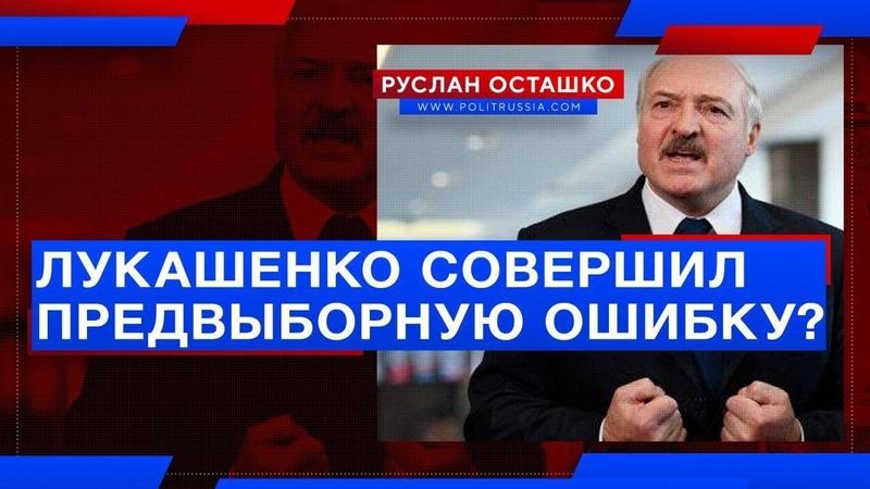 Лукашенко совершил первую предвыборную ошибку (Руслан Осташко)