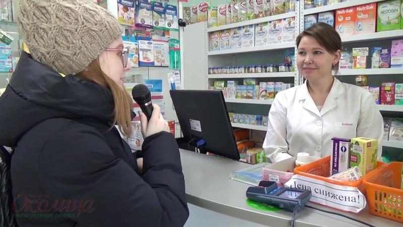 Видеоопрос от Околицы Аптекари и коронавирус