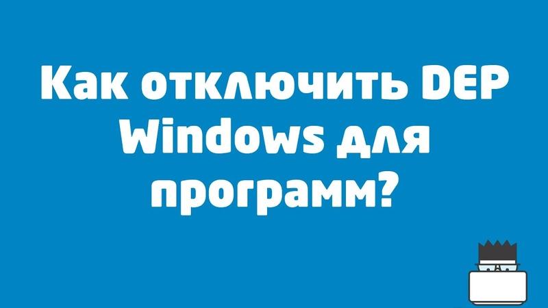 Как отключить DEP Windows для программ?