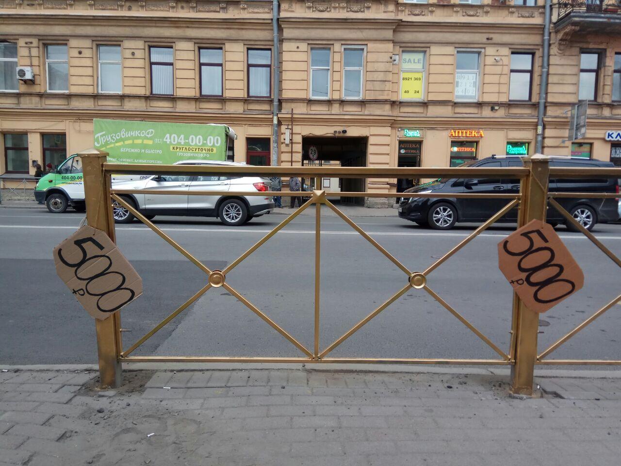 Акция «золотой забор» в Петербурге