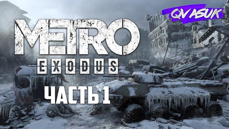 METRO Exodus МЕТРО Исход ➤ Прохождение 1 ➤РАДИОАКТИВНАЯ МОСКВА УГНАЛИ ПОЕЗД