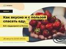 Вебинар «Как вкусно и с пользой спасать еду. Всё о фудшеринге в России»