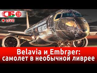 Belavia и embraer представляют 195-e2 в необычной ливрее | прямой эфир