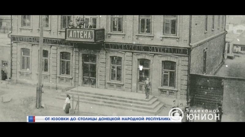 От Юзовки до столицы Донецкой Народной Республики. 22.08.2019, Панорама