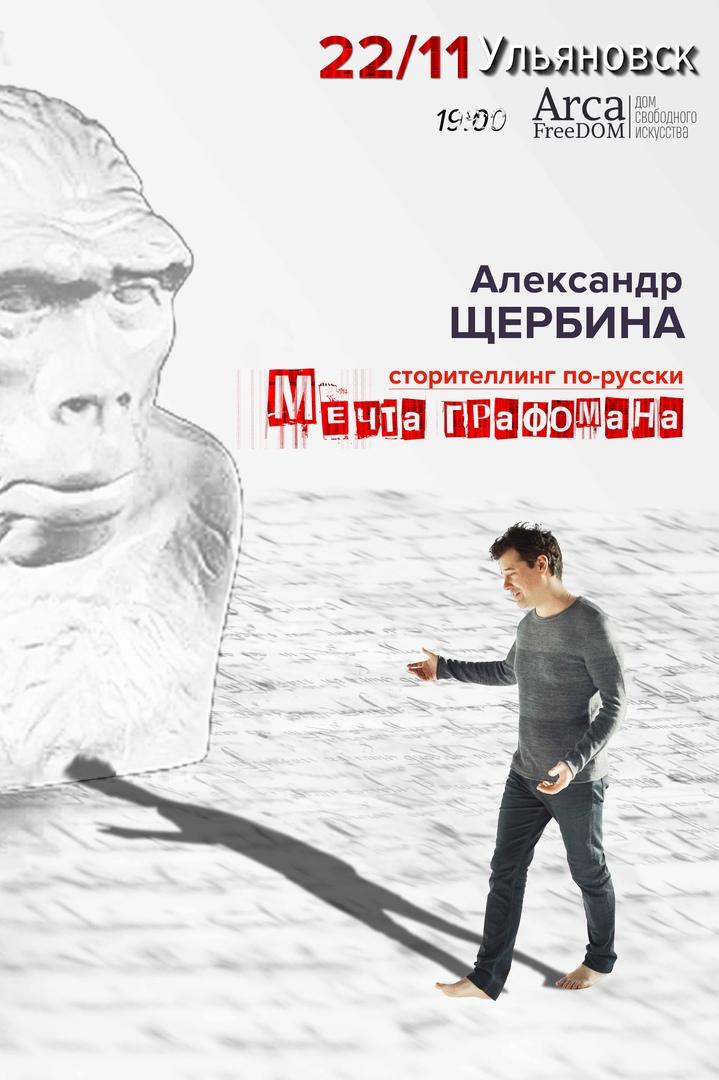 Афиша Ульяновск 22.11 Александр Щербина /Ульяновск/ Сторителлинг
