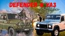 Land Rover Defender УАЗ Hunter две легенды