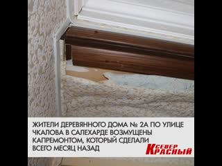 Жители дома № 2а по улице Чкалова в Салехарде возмущены капремонтом, который сделали всего месяц назад
