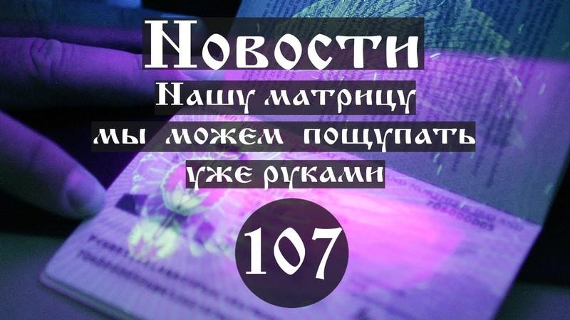 Новости Нашу матрицу мы можем пощупать уже руками Выпуск №107