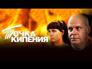 Точка кипения  Все серии Сериал,2010, Мелодрама,HD,720p 1,2,3,4,5,6,7,8 серия из 8
