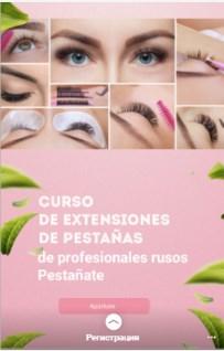 225 лидов за 4 месяца на бьюти-курсы в Испании по испаноговорящей аудитории, изображение №9