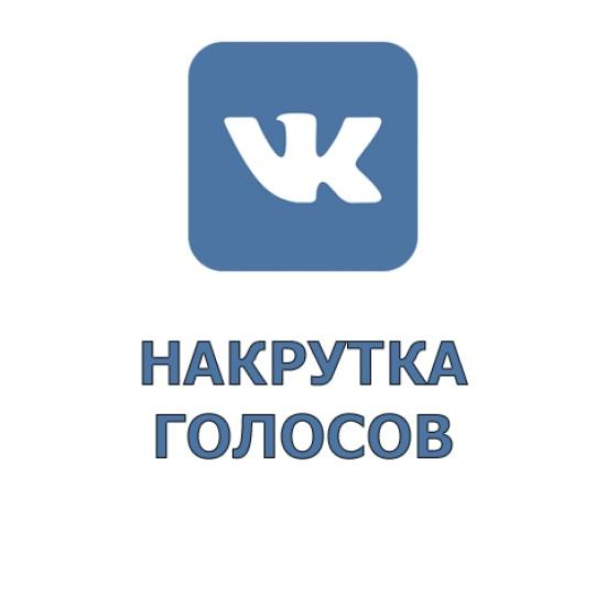 Накрутка опросов в ВКонтакте