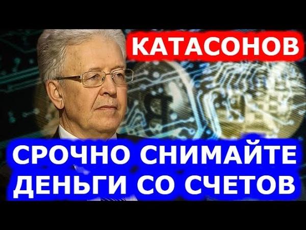 СРОЧНО СНИМАЙТЕ ДЕНЬГИ СО СЧЕТОВ! - Валентин Катасонов